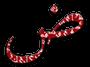 arabe5minutes