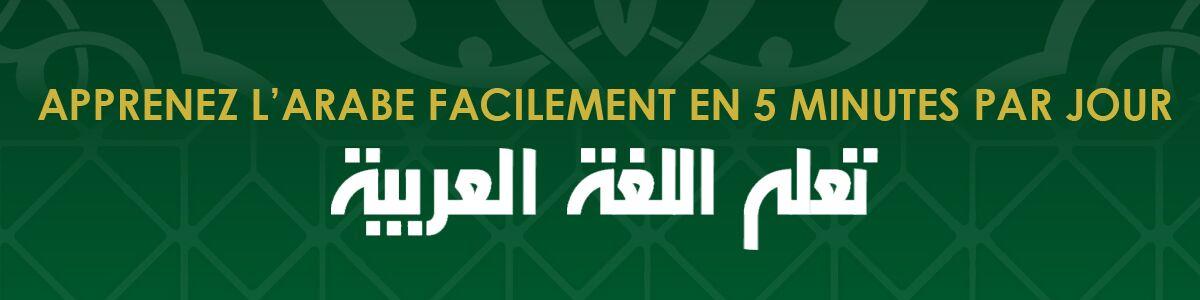 apprenez l'arabe en 5 minutes par jour
