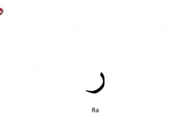 apprenez à prononcer la lettre (rra) ر de l'alphabet arabe