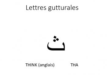 comment prononcer la lettre ث de l'alphabet arabe ?
